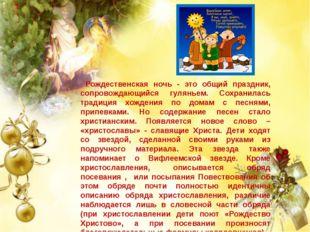 Рождественская ночь - это общий праздник, сопровождающийся гуляньем. Сохрани