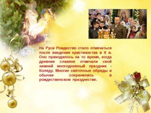 На Руси Рождество стало отмечаться после введения христианства в X в. Оно при