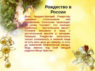 Рождество в России День, предшествующий Рождеству, называют Сочельником или С