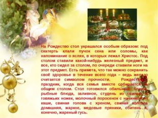 На Рождество стол украшался особым образом: под скатерть клали пучок сена или