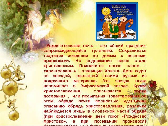 Рождественская ночь - это общий праздник, сопровождающийся гуляньем. Сохрани...