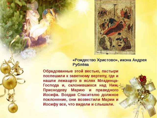 Обрадованные этой вестью, пастыри поспешили к заветному вертепу, где и нашли...