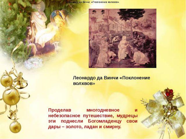 Проделав многодневное и небезопасное путешествие, мудрецы эти поднесли Богомл...