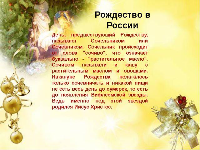Рождество в России День, предшествующий Рождеству, называют Сочельником или С...