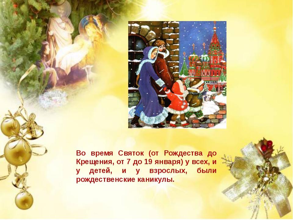 Во время Святок (от Рождества до Крещения, от 7 до 19 января) у всех, и у дет...