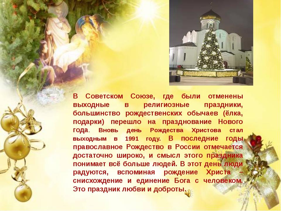 В Советском Союзе, где были отменены выходные в религиозные праздники, больши...