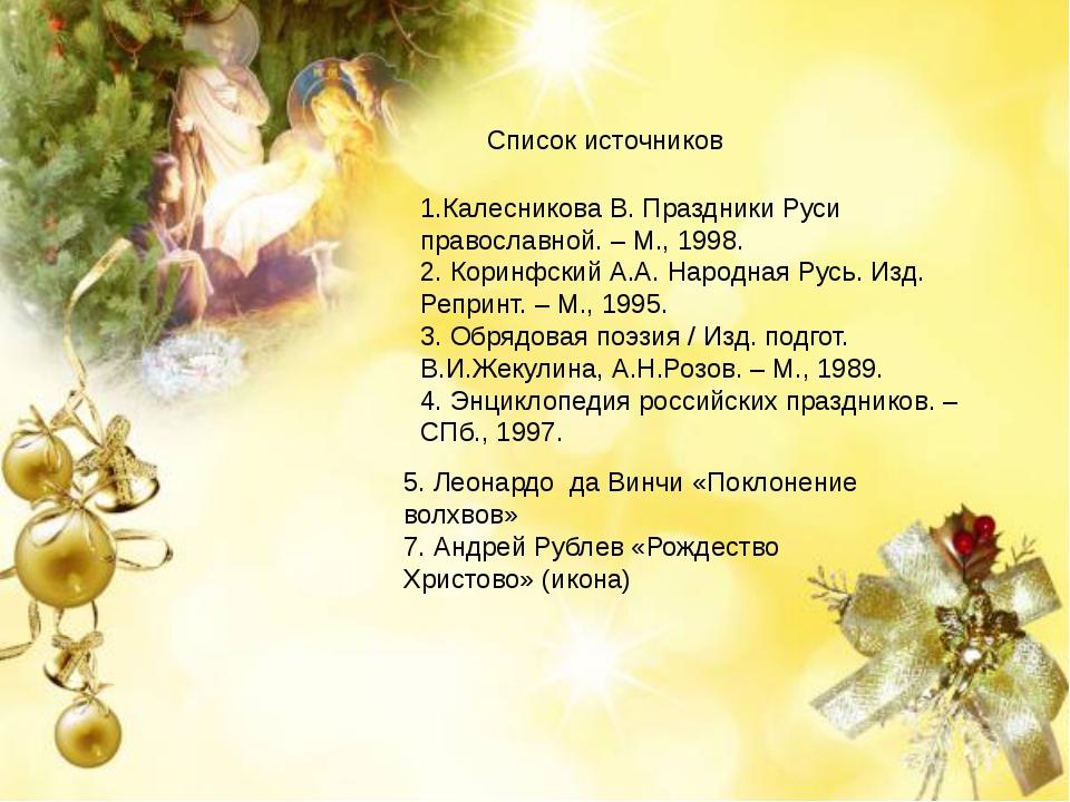 Список источников 1.Калесникова В. Праздники Руси православной. – М., 1998. 2...