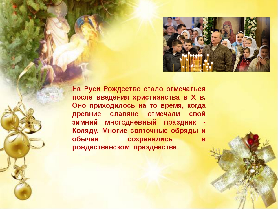 На Руси Рождество стало отмечаться после введения христианства в X в. Оно при...