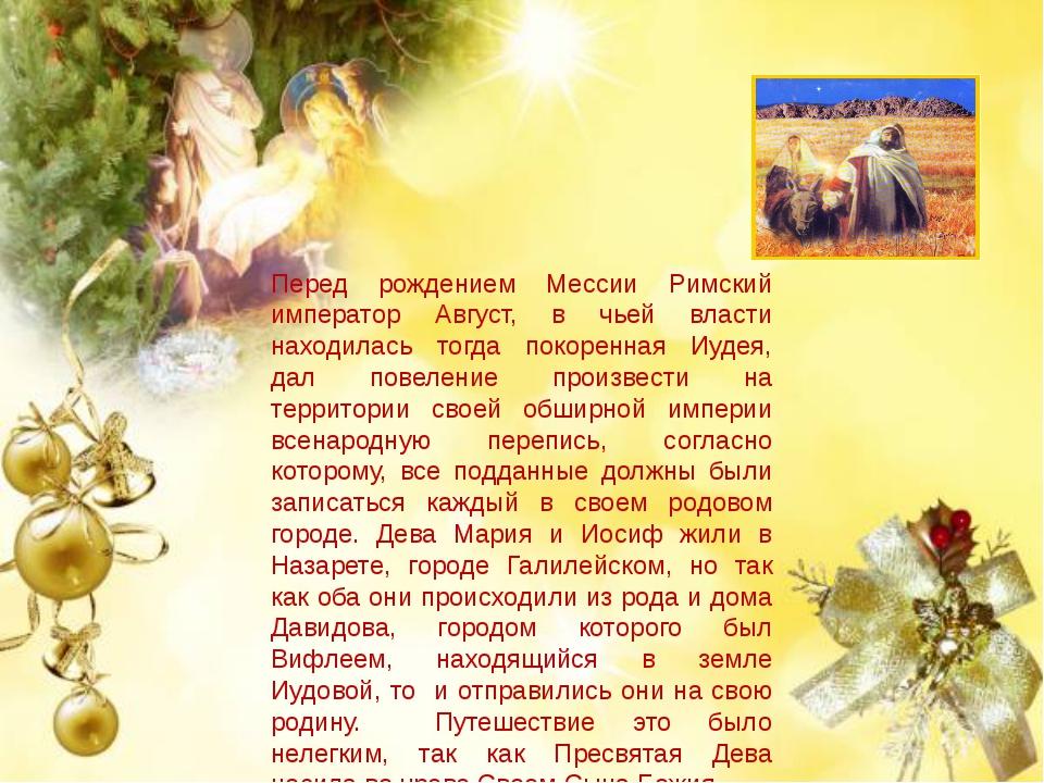 Перед рождением Мессии Римский император Август, в чьей власти находилась то...