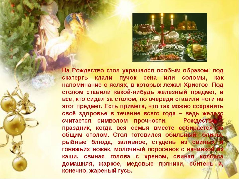 На Рождество стол украшался особым образом: под скатерть клали пучок сена или...