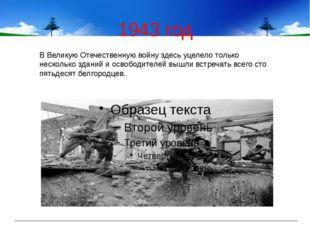 1943 год В Великую Отечественную войну здесь уцелело только несколько зданий