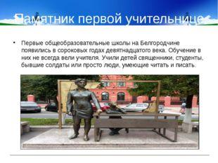 Памятник первой учительнице Первые общеобразовательные школы на Белгородчине