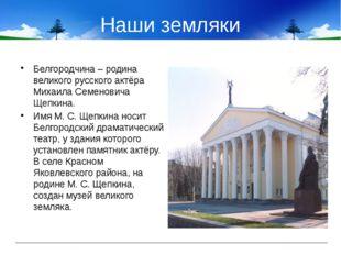 Наши земляки Белгородчина – родина великого русского актёра Михаила Семенович