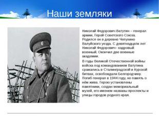 Наши земляки Николай Федорович Ватутин – генерал армии, Герой Советского Союз