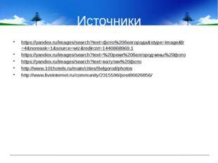 Источники https://yandex.ru/images/search?text=фото%20белгорода&stype=image&l