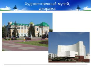 Художественный музей, диорама