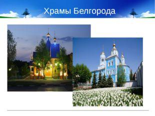 Храмы Белгорода