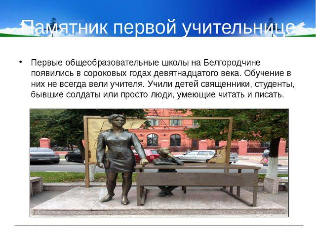 Памятник первой учительнице Первые общеобразовательные школы на Белгородчине...