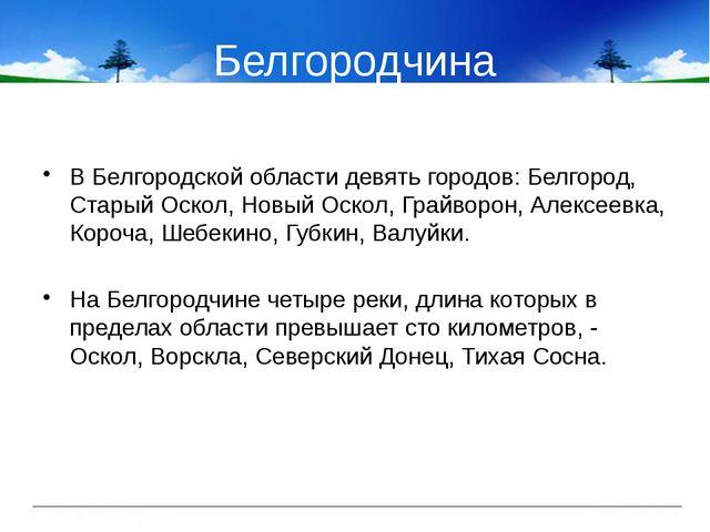 Белгородчина В Белгородской области девять городов: Белгород, Старый Оскол, Н...
