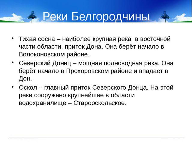 Реки Белгородчины Тихая сосна – наиболее крупная река в восточной части облас...