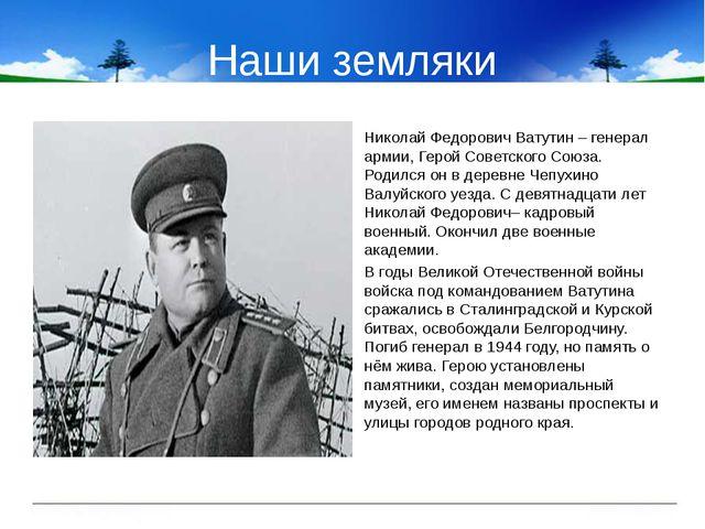 Наши земляки Николай Федорович Ватутин – генерал армии, Герой Советского Союз...