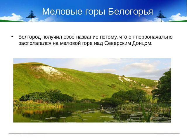 Меловые горы Белогорья Белгород получил своё название потому, что он первонач...