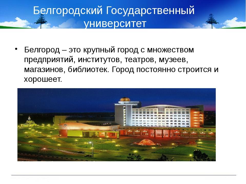 Белгородский Государственный университет Белгород – это крупный город с множе...