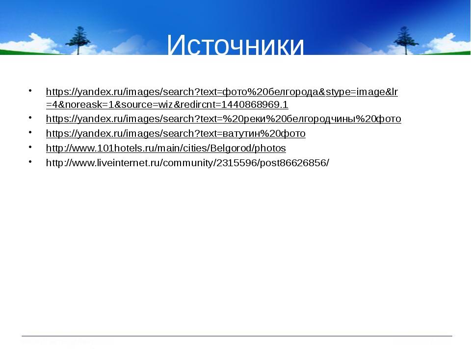 Источники https://yandex.ru/images/search?text=фото%20белгорода&stype=image&l...