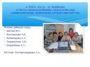 Жобаны дайындағандар: Баетова М.С. Балгушукова А.К. Кубжетерова А.А. Танырку