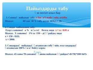 Үш негізгі амал бар 1. Санның пайызын табу: в дан а% табу үшін, в·0,01а. Мыса
