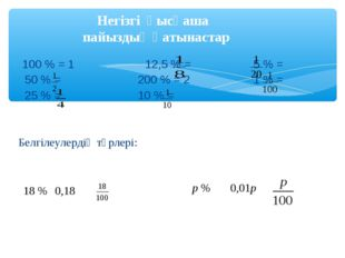 100 % = 1 12,5 % = 5 % = 50 % =  200 % = 21 % = 25 % =  10 % = Белгі