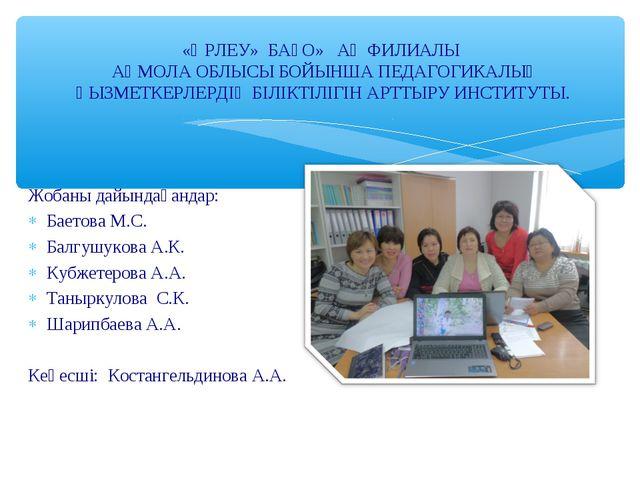 Жобаны дайындағандар: Баетова М.С. Балгушукова А.К. Кубжетерова А.А. Танырку...