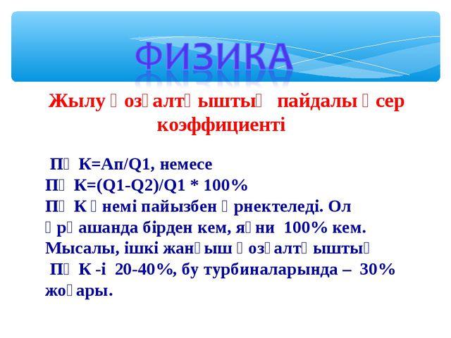 Жылу қозғалтқыштың пайдалы әсер коэффициенті ПӘК=Ап/Q1, немесе ПӘК=(Q1-Q2)/Q...