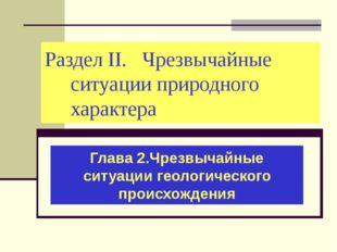 Раздел II. Чрезвычайные ситуации природного характера Глава 2.Чрезвычайные си
