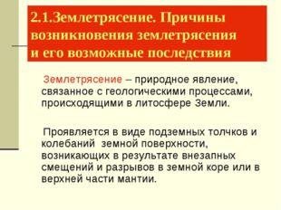 2.1.Землетрясение. Причины возникновения землетрясения и его возможные послед