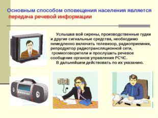 Основным способом оповещения населения является передача речевой информации У