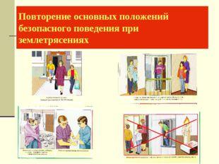 Повторение основных положений безопасного поведения при землетрясениях