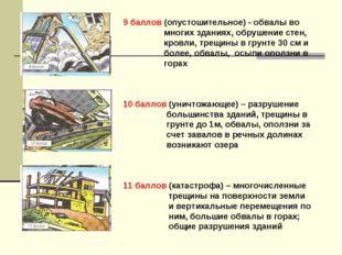 9 баллов (опустошительное) - обвалы во многих зданиях, обрушение стен, кровли