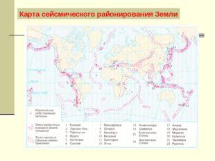 Карта сейсмического районирования Земли