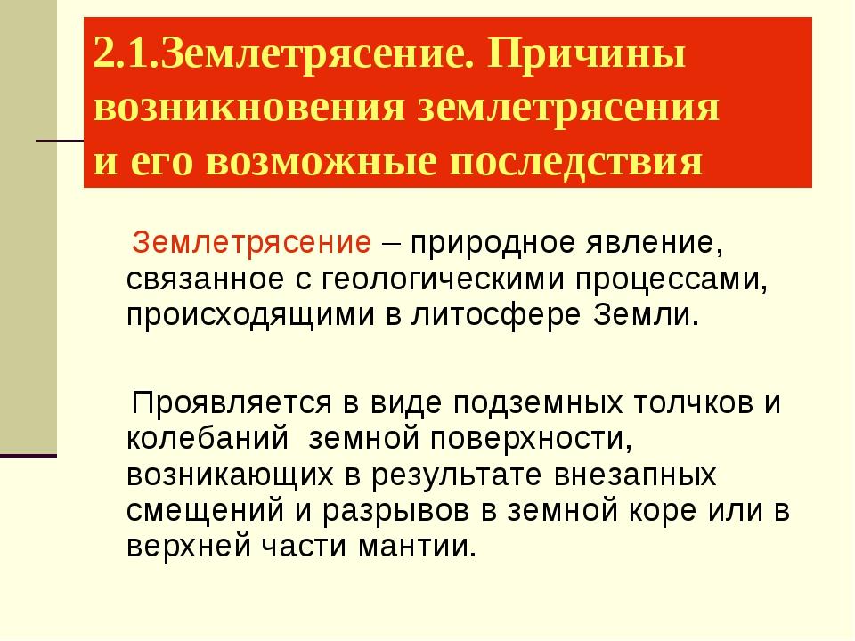 2.1.Землетрясение. Причины возникновения землетрясения и его возможные послед...