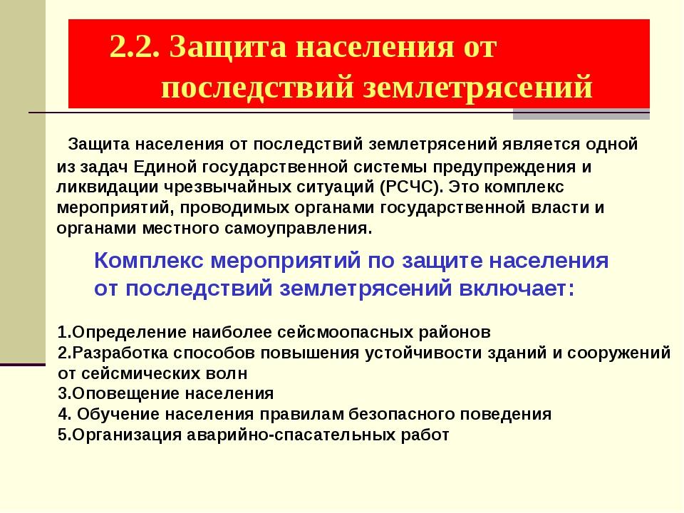 2.2. Защита населения от последствий землетрясений Защита населения от после...