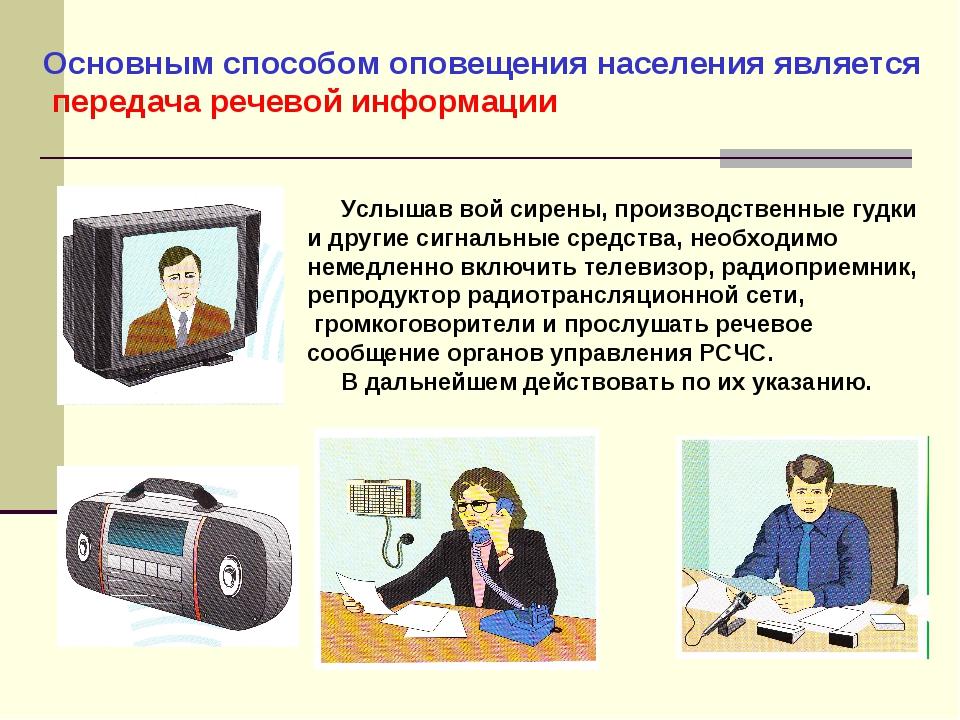 Основным способом оповещения населения является передача речевой информации У...