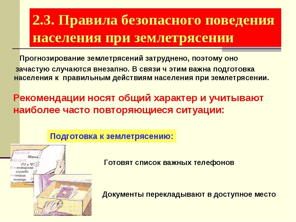 2.3. Правила безопасного поведения населения при землетрясении Прогнозировани...
