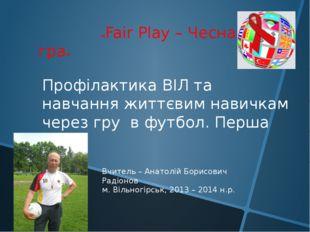 «Fair Play – Чесна гра» Профілактика ВІЛ та навчання життєвим навичкам через