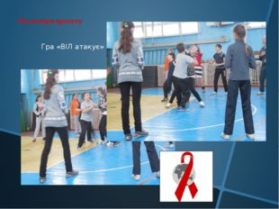 Гра «ВІЛ атакує» (15хв.)