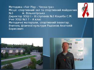 Методика «Fair Play – Чесна гра» Місце: спортивний зал та спортивний майданчи