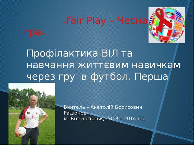 «Fair Play – Чесна гра» Профілактика ВІЛ та навчання життєвим навичкам через...
