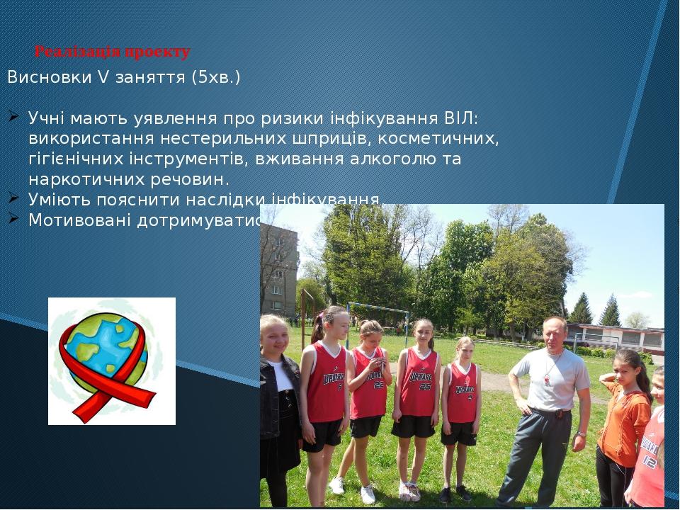 Висновки V заняття (5хв.) Учні мають уявлення про ризики інфікування ВІЛ: вик...