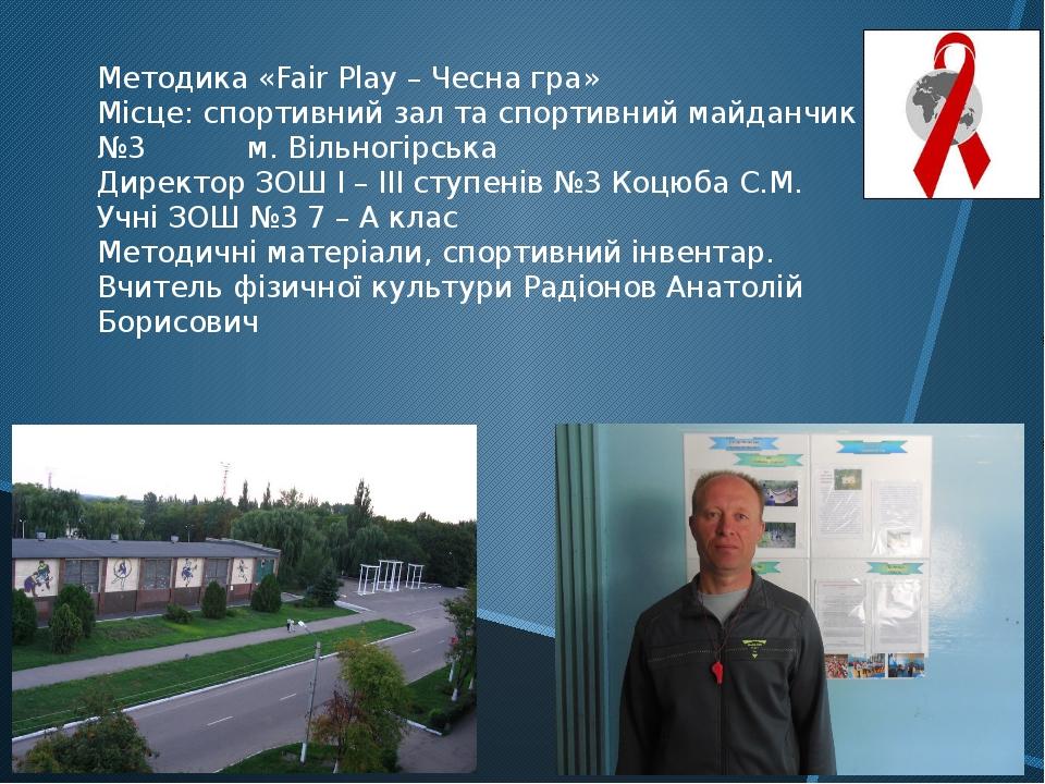 Методика «Fair Play – Чесна гра» Місце: спортивний зал та спортивний майданчи...