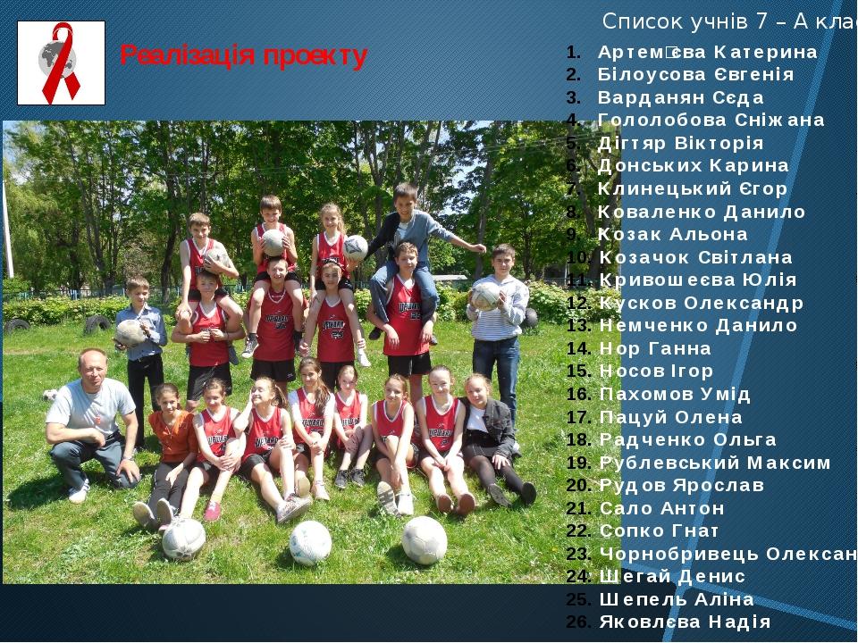 Реалізація проекту Список учнів 7 – А класу Артемʹєва Катерина Білоусова Євге...